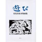 新品本/遊び 安光奎祐木版画集 安光奎祐/著