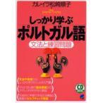 新品本/しっかり学ぶポルトガル語 文法と練習問題 カレイラ松崎順子/著