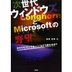 新品本/次世代ウィンドウズLonghornとMicrosoftの野望 次のOS(ロングホーン)はどう変わるか? 高安正明/著