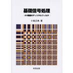 新品本/基礎信号処理 AV機器のディジタルフィルタ 小島正典/著
