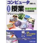 新品本/コンピュータを使った言葉の授業 障害児教育での実践事例 特殊教育におけるコンピュータ利用協議会/編著