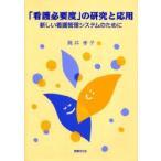 新品本/「看護必要度」の研究と応用 新しい看護管理システムのために 筒井孝子/著