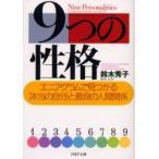 新品本/9つの性格 エニアグラムで見つかる「本当の自分」と最良の人間関係 鈴木秀子/著