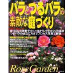 新品本/バラとつるバラの素敵な庭づくり 庭づくりの実例テクニックからバラづくりの基本、つるバラの仕立て方までプロセス写真で解説 成美堂出版編集部/編