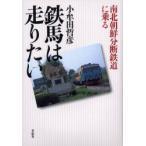 新品本/鉄馬は走りたい 南北朝鮮分断鉄道に乗る 小牟田哲彦/著