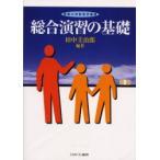 新品本/総合演習の基礎 田中圭治郎/編著
