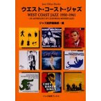 新品本/ウエスト・コースト・ジャズ West Coast Jazz 1950〜1961 An anthology of California mode