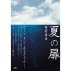 新品本/夏の扉 周利重孝/著