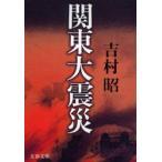 新品本/関東大震災 新装版 吉村昭/著