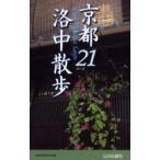 新品本/京都洛中散歩21コース 京都史跡見学会/編