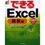 新品本/できるExcel 関数編 プロジェクトA/著 できるシリーズ編集部/著