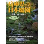 新品本/兵庫県の日本庭園 歴史と美を訪ねて 西桂/著