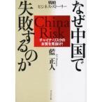 新品本/なぜ中国で失敗するのか チャイナ・リスクの本質を見抜け! 戦略ビジネス・ストーリー 藍正人/著