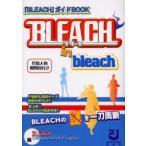 新品本/Bleach in bleach 『BLEACH』ガイドBOOK 研究読本の決定版!! BLEACH Complement Project/編