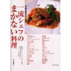 新品本/予約が取れない店の一流シェフのまかない料理 並木麻輝子/著