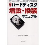 新品本/PCハードディスク増設・換装マニュアル ぶくろハードディスク研究会/著