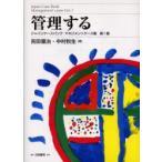 新品本/ジャパンケースバンクマネジメントケース集 第1巻 吉田 優治 著 中村 秋生 著