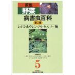 原色野菜病害虫百科 5 レタス・ホウレンソウ・セルリー他 農文協/編