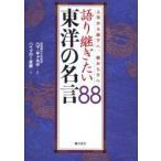 新品本/語り継ぎたい東洋の名言88 上司から部下へ、親から子へ ハイブロー武蔵/著 ペマ・ギャルポ/監修