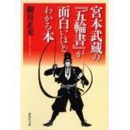 新品本/宮本武蔵の『五輪書』が面白いほどわかる本 細谷正充/著