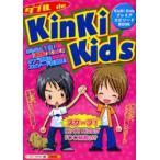 新品本/ダブル de KinKi Kids まるごと1冊!『素顔のKinki』オフ〔2〕情報超満載!! KinKi KidsプレミアエピソードBOOK