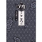 新品本/こころ 後編 夏目漱石/著