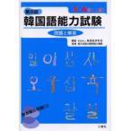 新品本/韓国語能力試験問題と解答5・6級〈上級〉 第8回 韓国教育財団/編集