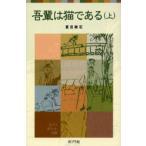新品本/吾輩は猫である 上 夏目漱石/著