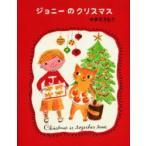 新品本/ジョニーのクリスマス やまだうたこ/文・絵