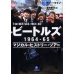 ビートルズ1964-65 マジカル ヒストリー ツアー  小学館文庫