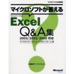 新品本/マイクロソフトが答えるMicrosoft Office Excel Q&A集 マイクロソフト コンシューマサポートチーム/著