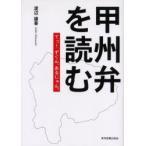 新品本/甲州弁を読む てっ!ずくん、あるじゃん。 渡辺雄喜/著