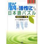 新品本/脳が活性化する日本語パズル クロスワード編 川島隆太/監修