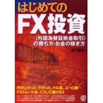 新品本/はじめてのFX投資 〈外国為替証拠金取引〉の勝ち方・お金の稼ぎ方 池沢智史/著