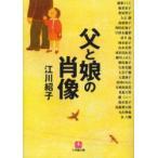新品本/父と娘の肖像 江川紹子/著