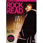 新品本/Rock and read 006 清春巻頭2万字ロングインタビュー12年目の「愛」 SUGIZO/YOMI/健一/黒猫/Kiyoshi/フライパン/KISAKI