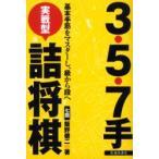 新品本/3・5・7手実戦型詰将棋 基本手筋をマスターし、級から段へ 飯野健二/著