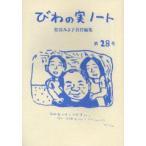 新品本/びわの実ノート 第28号 松谷みよ子/責任編集