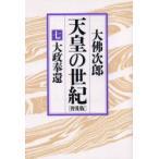 新品本/天皇の世紀 7 普及版 大仏次郎/著