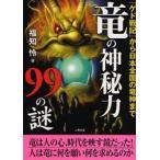 新品本/竜の神秘力99の謎 『ゲド戦記』から日本全国の竜神まで 福知怜/著
