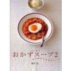 新品本/おかずスープ 2 藤井恵/著