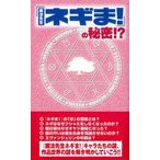 新品本/「魔法先生ネギま!」の秘密!? 「ネギま!」研究会/著