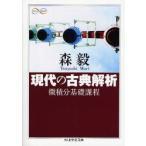 新品本/現代の古典解析 微積分基礎課程 森毅/著