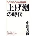 新品本/上げ潮の時代 GDP1000兆円計画 中川秀直/著