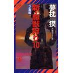 新品本/新・魔獣狩り 長編超伝奇小説 10 夢枕獏/著