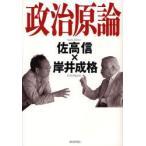 新品本/政治原論 佐高信/著 岸井成格/著