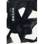 新品本/百年の孤独 G.ガルシア=マルケス/著 鼓直/訳