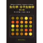 新品本/生化学・分子生物学 William H.Elliott/〔著〕 Daphne C.Elliott/〔著〕 清水孝雄/訳 工藤一郎/訳