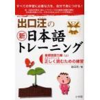 Yahoo!ドラマ書房Yahoo!店新品本/出口汪の新日本語トレーニング すべての学習に必要な力を、自分で身につける! 1 出口汪/著