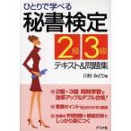 新品本/ひとりで学べる秘書検定2級・3級試験テキスト&問題集 川村みどり/著